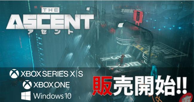 超巨大企業崩壊の真相を暴け!サイバーパンクの世界を舞台としたアクションシューティングRPG『アセント』がXbox series X S / One & Windows 10で本日発売!