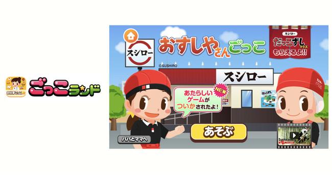 子ども向け社会体験アプリ『ごっこランド』の「おすしやさんごっこ」に、すしネタに合わせてパンダが踊る新感覚の音ゲー「おすしでパンダンス」が登場!