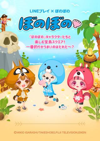 「LINE プレイ」と『ぼのぼの』がコラボレーション、宝島スクエアに『ぼのぼの』が期間限定で登場!