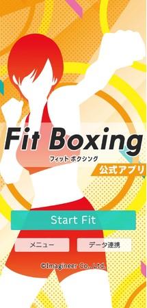 「Fit Boxing 公式アプリ」提供決定のお知らせ