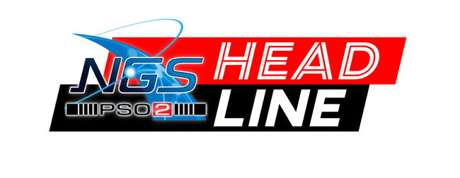 『NGS ヘッドライン』8月24日(火)21時より放送!『PSO2 ニュージェネシス』の最新情報をお届け!