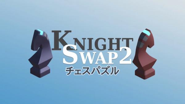 ハイブリッド・スクアードNintendo Switch用チェスパズル3種公開 第1弾 『チェスパズル Knight Swap 2』が8月26日(木)に発売!