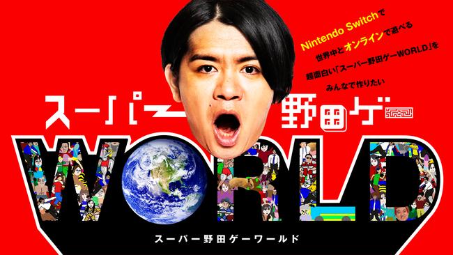 8月19日からスタートしたスーパー野田ゲーWORLDわずか2日で目標金額13,573,000円を達成!リターン品をさらに追加!!
