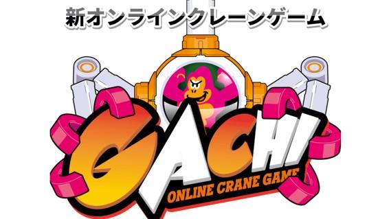 1回で確実にゲット!?今までになかった遊び方と獲得商品 新感覚オンラインクレーンゲーム「GACHI」が爆誕!