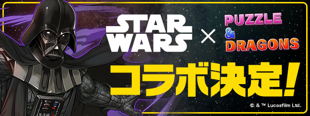 「STAR WARS」シリーズとの初コラボ決定!