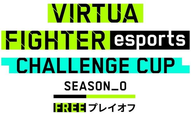 PS4™『Virtua Fighter esports』9 月26 日(日)「CHALLENGE CUP SEASON_0 FREE プレイオフ/U19 予選」出場予定選手を発表