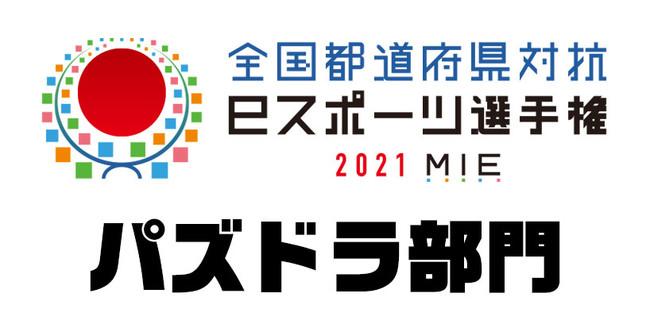 「全国都道府県対抗eスポーツ選手権 2021 MIE パズドラ部門」開催決定!