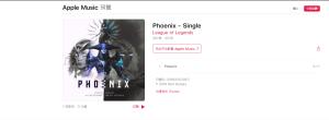"""League of Legends: """"Phoenix"""", possível música do Mundial 2019, é disponibilizada em rede social chinesa"""