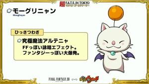 Final Fantasy XIV gets Yo-Kai Watch minions