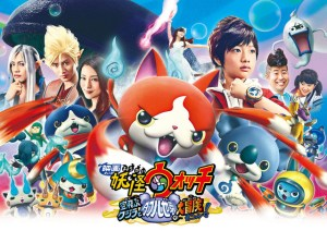 The first trailer for the 3rd Japanese Yo-Kai Watch movie released