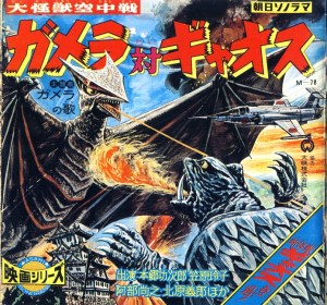 What Were They Thinking? – Gamera vs. Gyaos