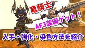 竜騎士AF3装備 70レベル