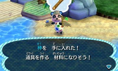 とびだせ どうぶつの森 amiibo+(アミーボプラス)内ゲーム「無人島脱出ゲーム」
