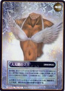 大天使のブラ