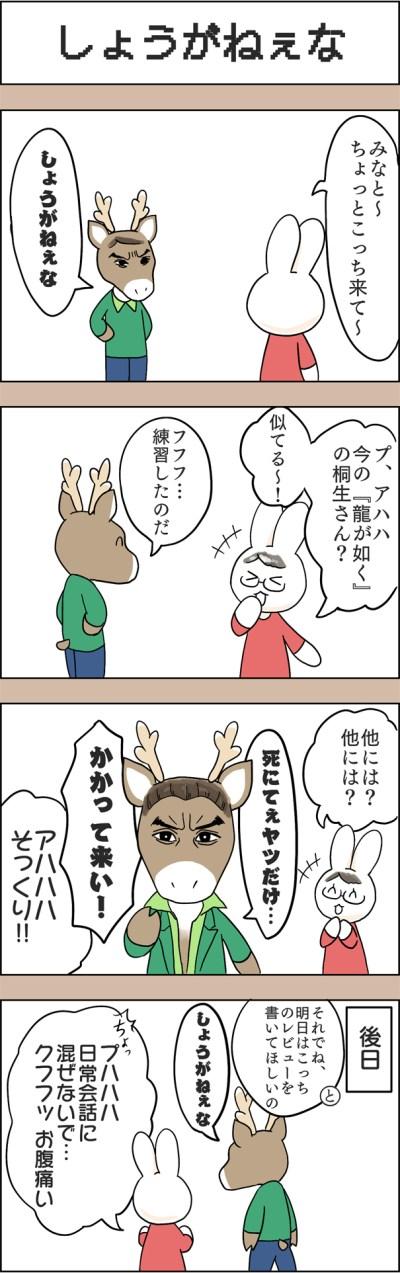 桐生さんのモノマネ