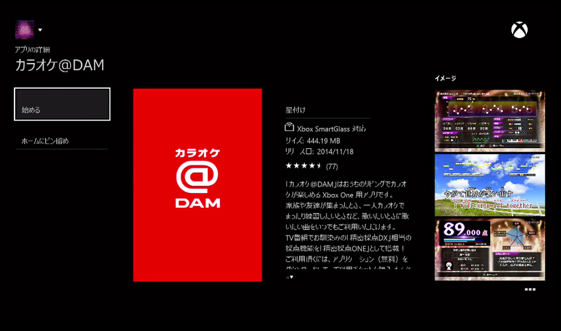An Update On Karaoke Dam For Japan S Xbox One Gameluv