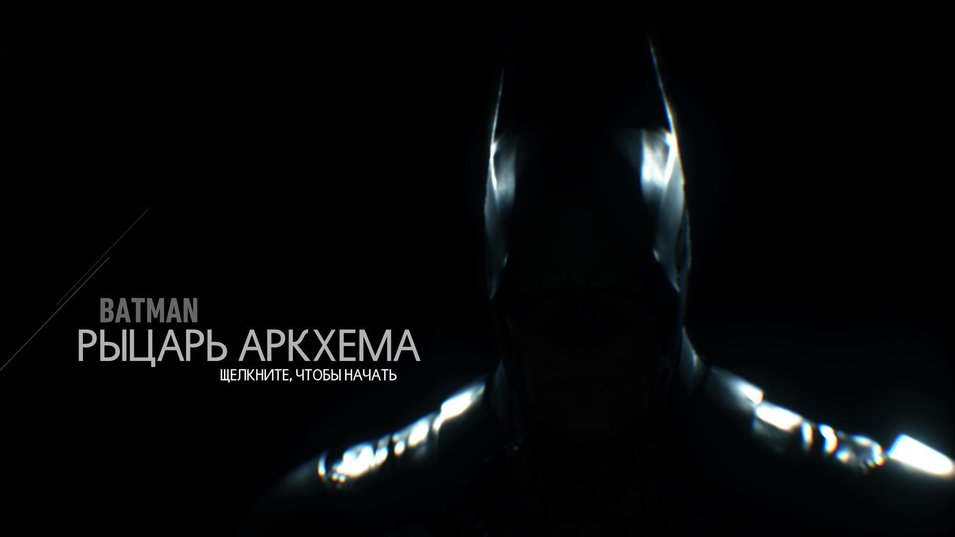 Batman: Arkham Knight…