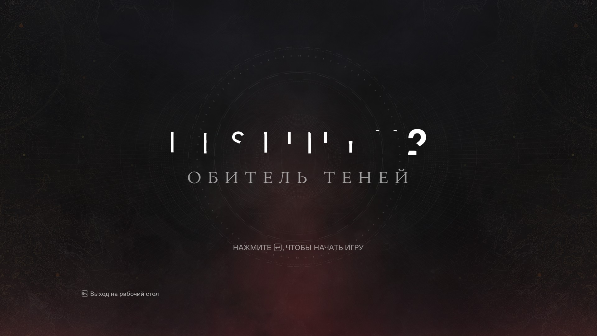 Destiny 2…