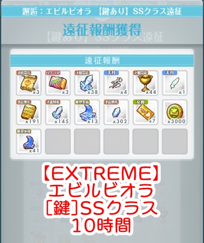 【EXTREME】[鍵]SSクラス10時間 アイテム数