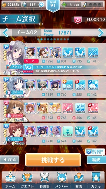 FLOOR10 SSSクリアメンバー