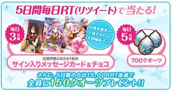 Twitterキャンペーン(5日間連続)