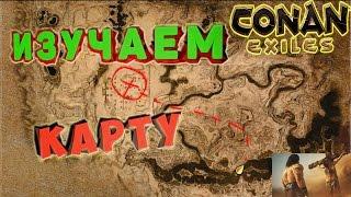 Карта ресурсов Conan Exiles