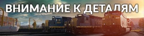 Прохождение обучения в Train Sim World: CSX Heavy Haul