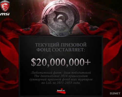 Прогноз призового фонда The International 2017