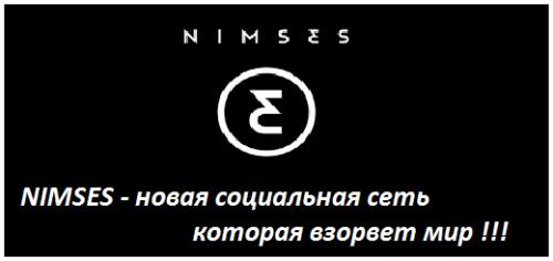 Как заработать Нимы в Nimses