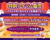 【シャニマス】今年のイタズラはささやき!「特別アイテム販売〜アイドルからのイタズラを解放しよう〜」キャンペーン開催!