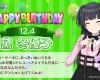 【シャニマス】今日は冬優子ちゃんの誕生日っす!冬が生まれた日!