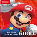 【お得】ニンテンドープリペイドカード 5000円購入すると、500円バックします!   2018年5月6日(日)まで!