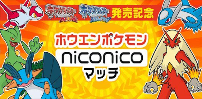 pokemon nico nico