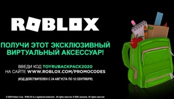 Roblox Promo Codes January 2021 How To Redeem Them Gameplayerr