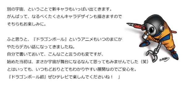 Dragon Ball_Akira Toriyama Carta_Segunda parte