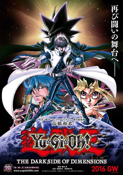 yu-gi-oh-the-dark-side-of-dimensions-poster