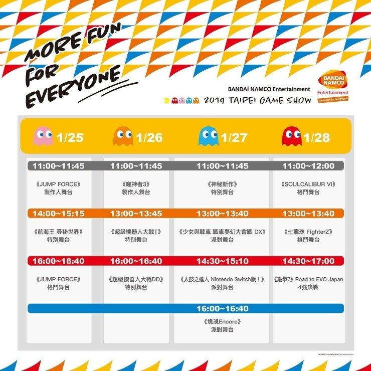Taipei Game Show 2019