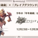 [Granblue Fantasy] Proving Grounds – December 2019 [Wind Advantage]
