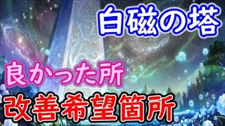 【FFBE幻影戦争】白磁の塔20Fクリア後の良かった所!改善希望箇所!【WAR OF THE VISIONS】