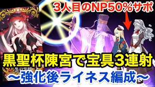【FGO】陳宮!新しいNP50%よ!黒聖杯礼装で宝具3連射(強化後ライネス編成)【Fate/Grand Order】