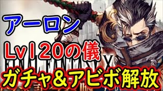 【FFBE幻影戦争】アーロンLv120の儀ガチャ&アビボ開放!【WAR OF THE VISIONS】