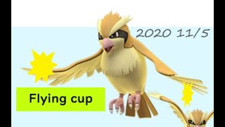 【ポケモンGO】Flying cup ☆with shiny☆ 2020 11/5