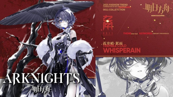 Arknights: New CNY Skin for 2021! Whisperain 0011 Series Skin【アークナイツ/明日方舟/명일방주】