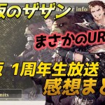 【FFBE幻影戦争】グローバル版幻影戦争の1周年記念生放送が面白かった【WAR OF THE VISIONS】