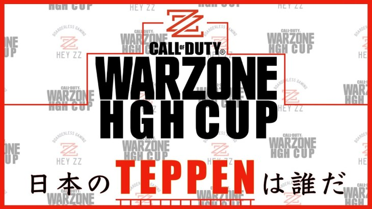 【HGH CUP】日本のTEPPENは誰だ?! 日本最大のWARZONEイベント