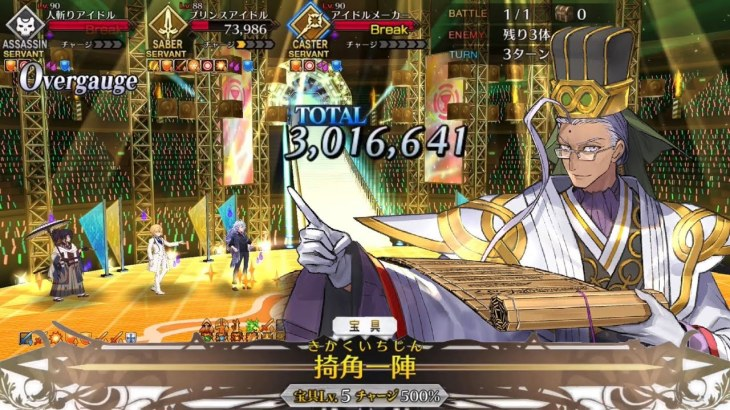 【FGO】Five Star Idol vs Two Star Caster – Grail Live Challenge Quest 4T Clear ft Chen Gong