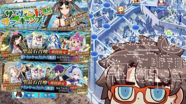 【FGO/Stream】Holy Grail Front and Summer lite announced – グレイルフロント