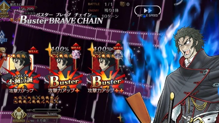 【FGO】Master Strategist 13 – NP Looping with Buster Brave Chain ft Hijikata Toshizo【Fate/Grand Order】
