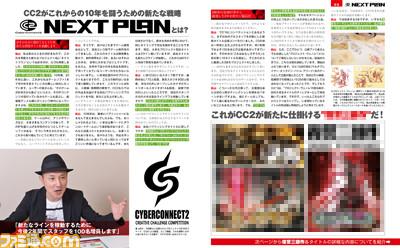 Revista Famitsu