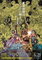 seiya-poster-manga
